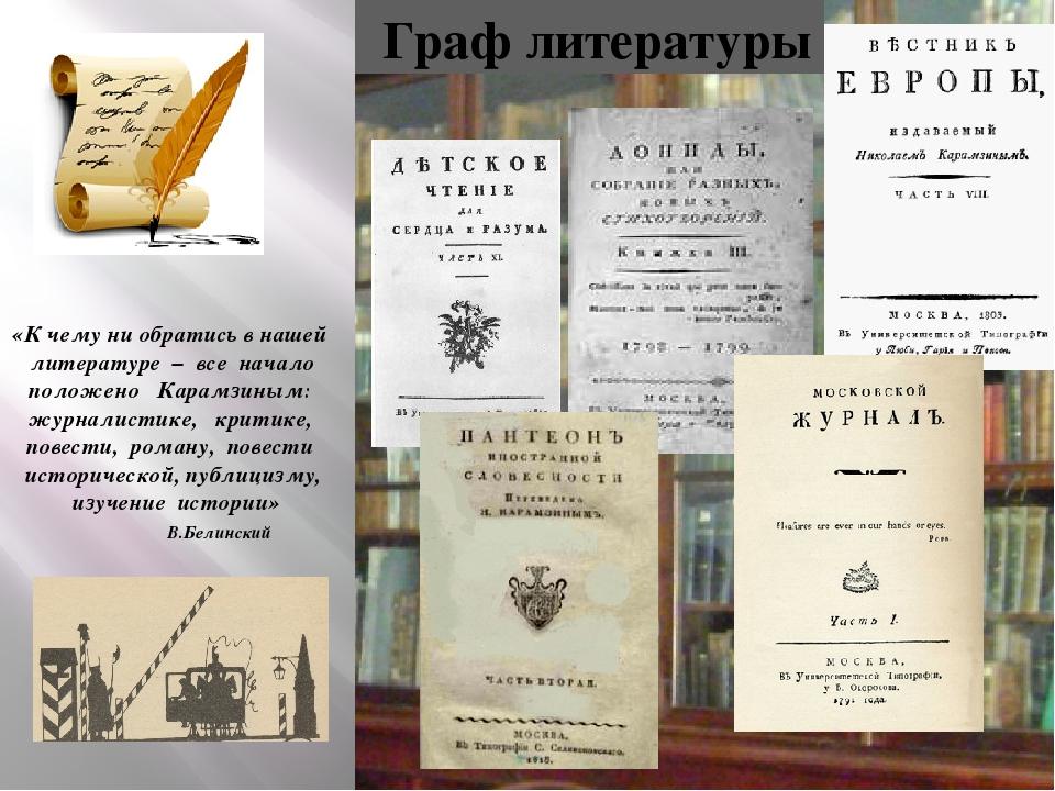 «К чему ни обратись в нашей литературе – все начало положено Карамзиным: журн...