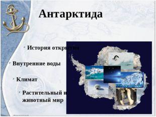 Самый большой шельфовый ледник носит имя английского полярного исследователя,