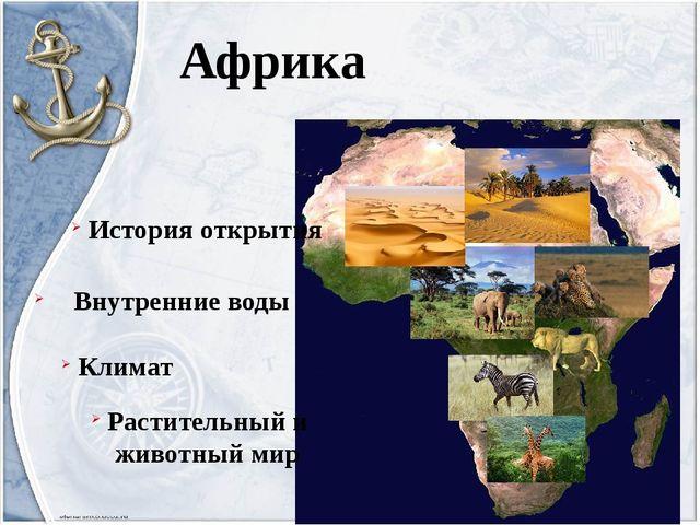 Африка История открытия Внутренние воды Климат Растительный и животный мир