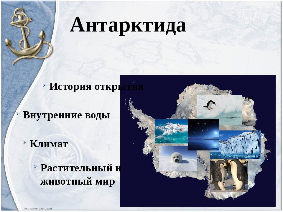 Самый большой шельфовый ледник носит имя английского полярного исследователя,...