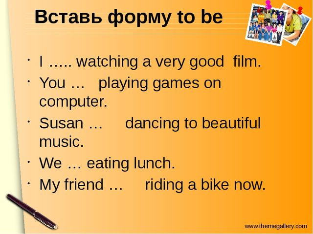 Вставь форму to be I ….. watching a very good film. You … playing games on co...