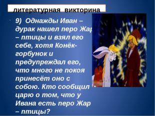 литературная викторина 9) Однажды Иван – дурак нашел перо Жар – птицы и взял