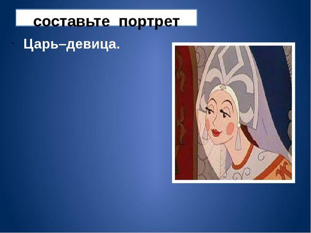 составьте портрет Царь–девица.
