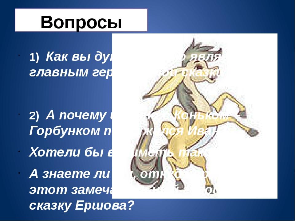 Вопросы 1) Как вы думаете, кто является главным героем этой сказки? 2) А поче...