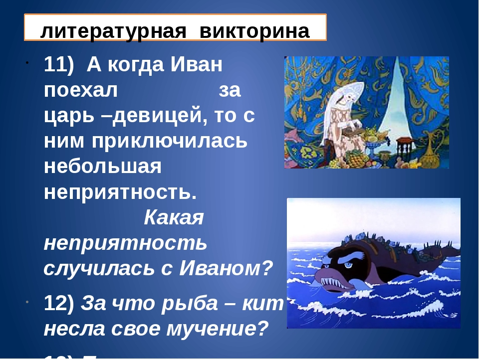 литературная викторина 11) А когда Иван поехал за царь –девицей, то с ним при...
