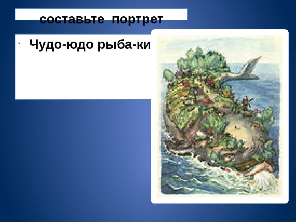 составьте портрет Чудо-юдо рыба-кит.