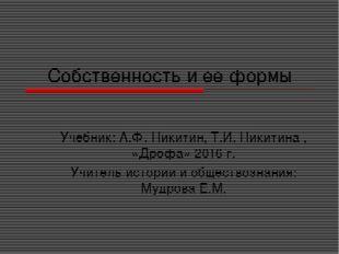Собственность и ее формы Учебник: А.Ф. Никитин, Т.И. Никитина , «Дрофа» 2016