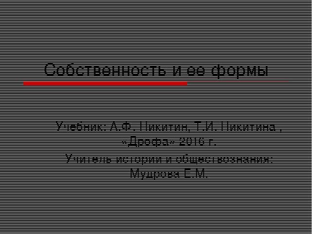 Собственность и ее формы Учебник: А.Ф. Никитин, Т.И. Никитина , «Дрофа» 2016...
