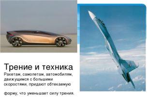 Трение и техника Ракетам, самолетам, автомобилям, движущимся с большими скоро
