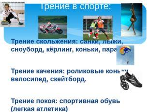 Трение скольжения: санки, лыжи, сноуборд, кёрлинг, коньки, парашют. Трение ка
