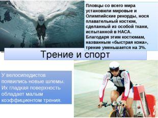 Трение и спорт Пловцы со всего мира установили мировые и Олимпийские рекорды