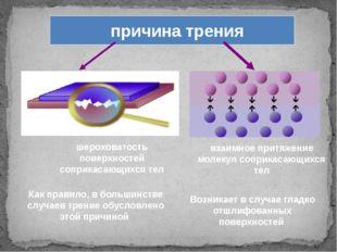 причина трения шероховатость поверхностей соприкасающихся тел  взаимное при