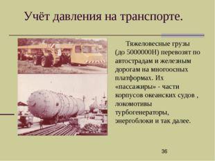 При прокладке железнодорожных путей рассчитывают давление поездов на землян
