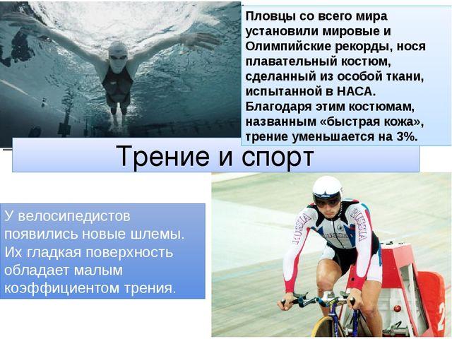 Трение и спорт Пловцы со всего мира установили мировые и Олимпийские рекорды...