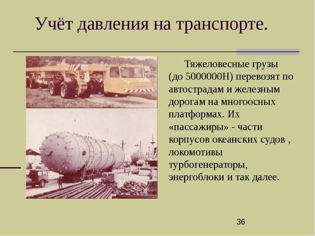 При прокладке железнодорожных путей рассчитывают давление поездов на землян...