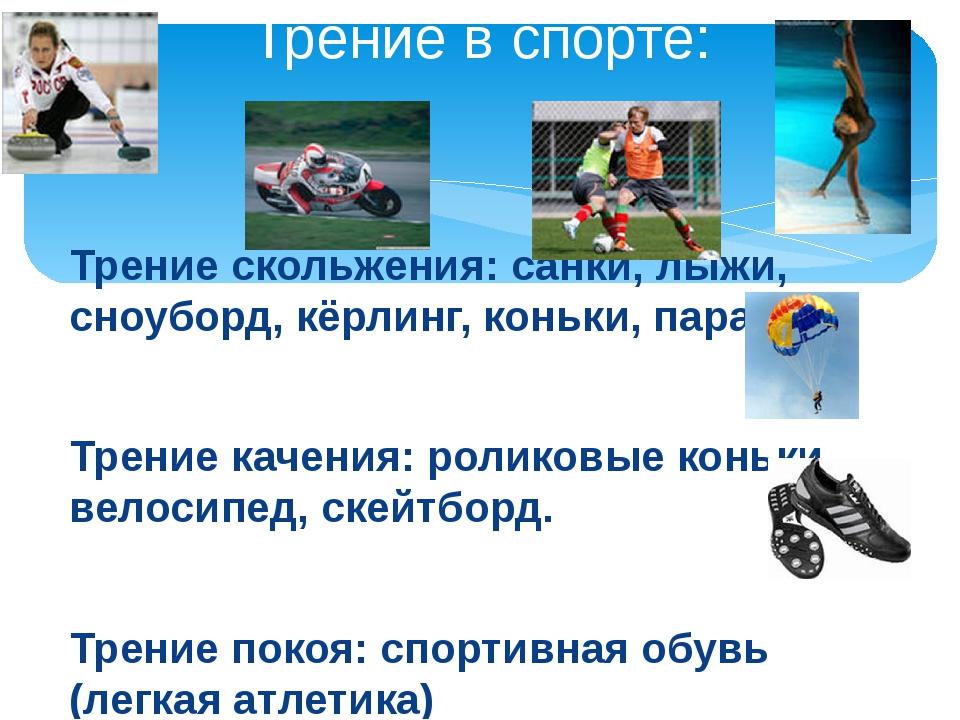 Трение скольжения: санки, лыжи, сноуборд, кёрлинг, коньки, парашют. Трение ка...