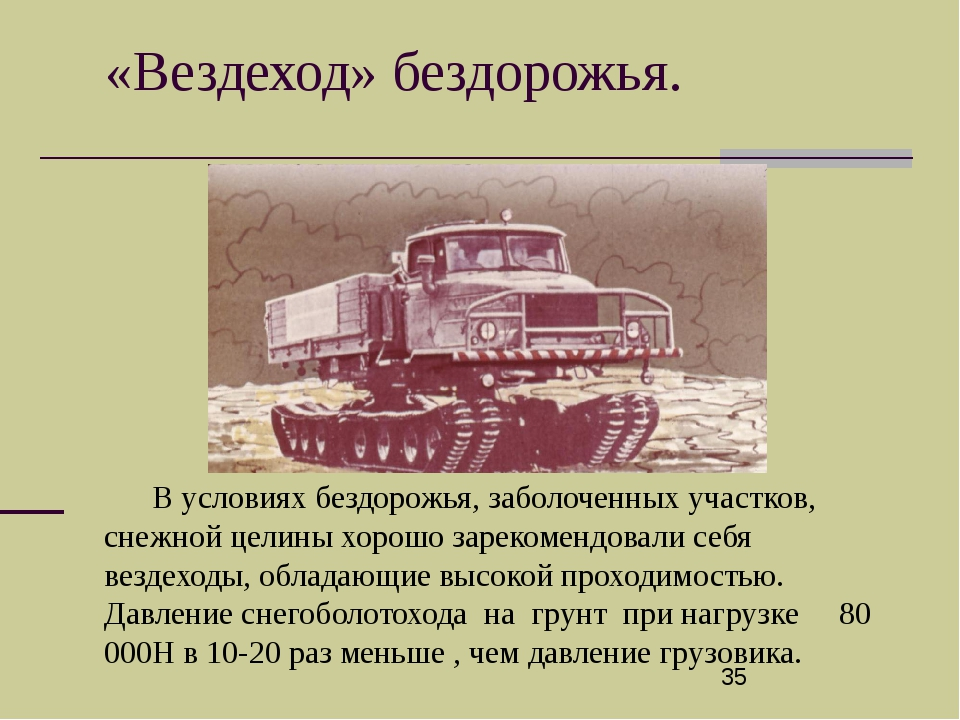 Тяжеловесные грузы (до 5000000Н) перевозят по автострадам и железным дорога...