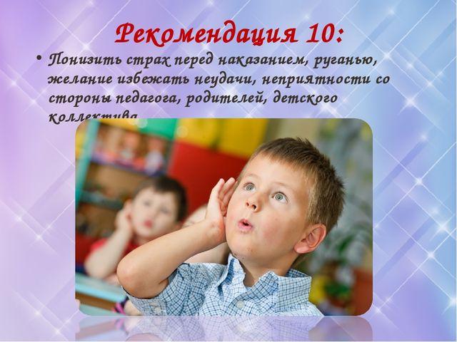 Рекомендация 10: Понизить страх перед наказанием, руганью, желание избежать н...