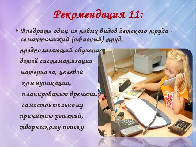 Внедрить один из новых видов детского труда - семантический (офисный) труд, п...
