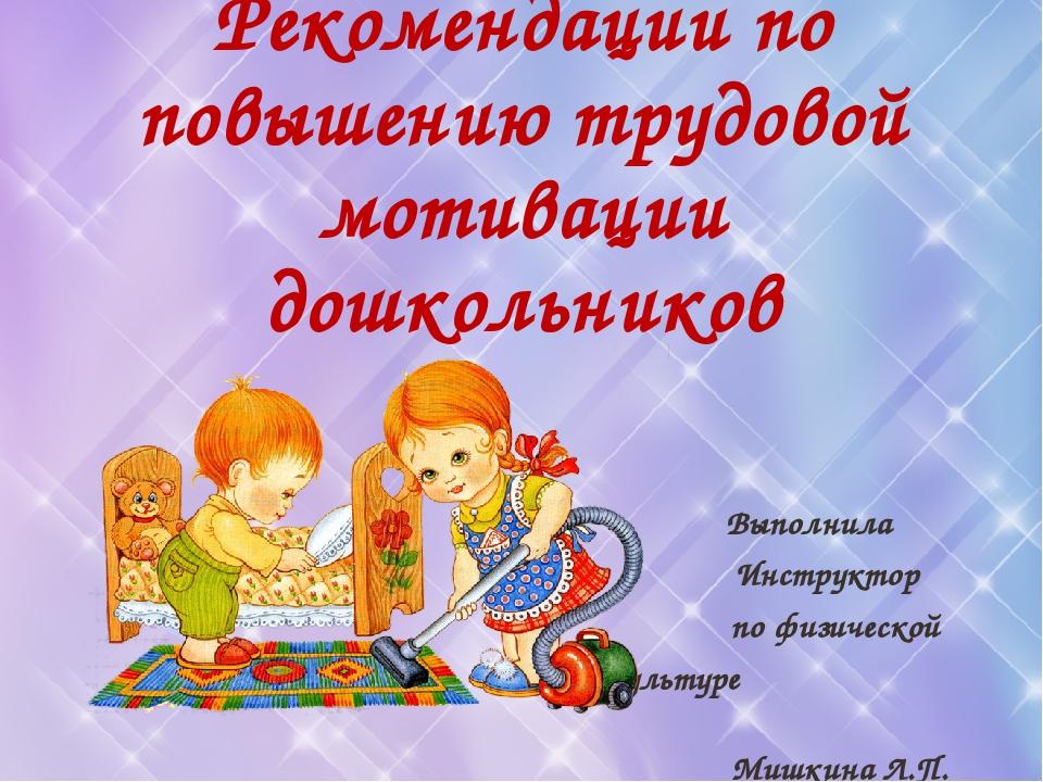 Рекомендации по повышению трудовой мотивации дошкольников Выполнила Инструкто...