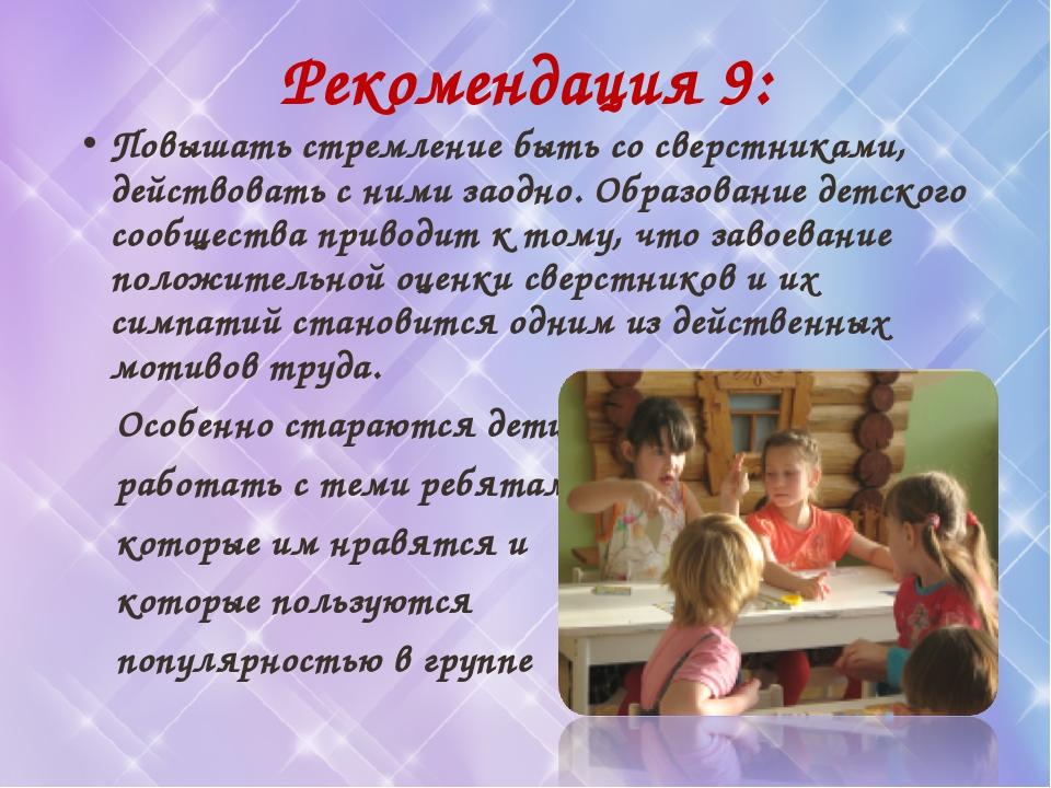 Рекомендация 9: Повышать стремление быть со сверстниками, действовать с ними...