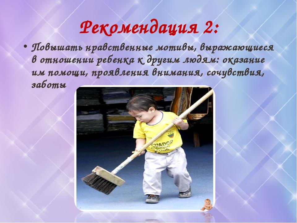 Рекомендация 2: Повышать нравственные мотивы, выражающиеся в отношении ребенк...
