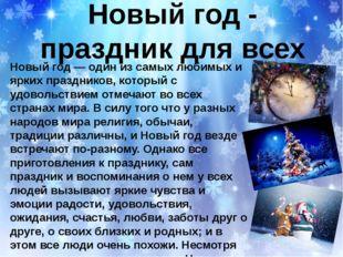 Новый год - праздник для всех Новый год — один из самых любимых и ярких праз