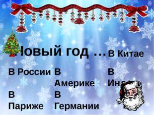 Новый Год в России Новый год - большой праздник в нашей стране. Всем он очень
