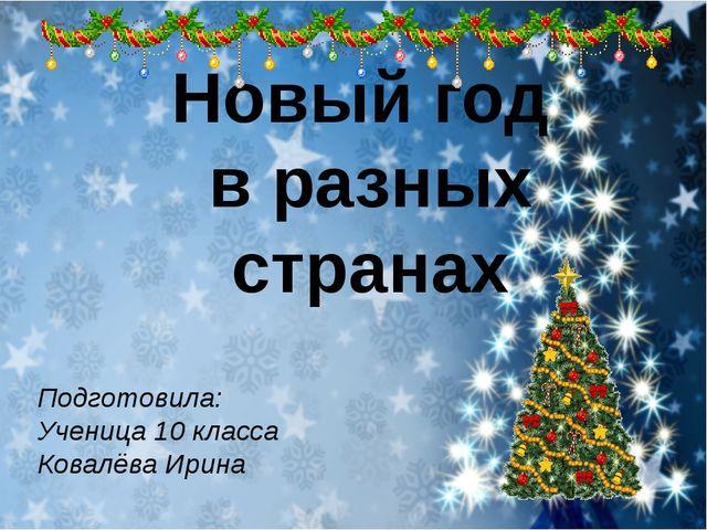 Новый год в разных странах Подготовила: Ученица 10 класса Ковалёва Ирина