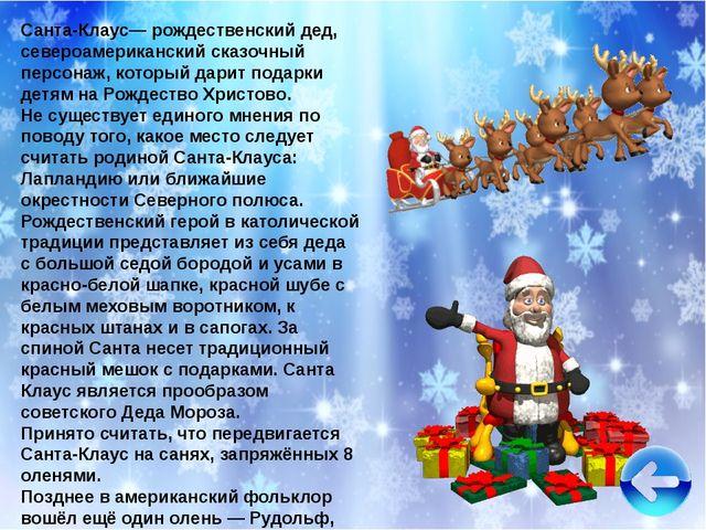 Французский Дед Мороз предстает перед детьми в двух обличьях: доброго Пэр Ноэ...