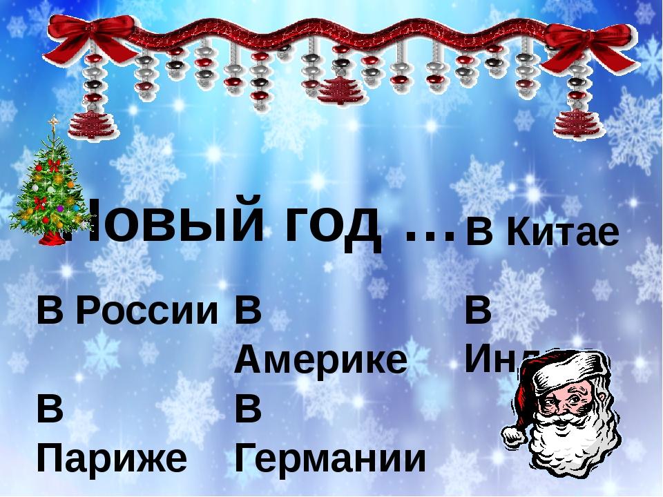 Новый Год в России Новый год - большой праздник в нашей стране. Всем он очень...