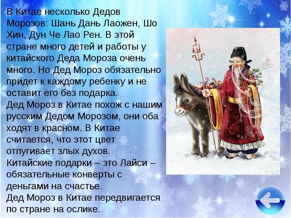 Новый Год в Китае Новый Год – в Китае отмечают дважды. 1 января, как и в боль...