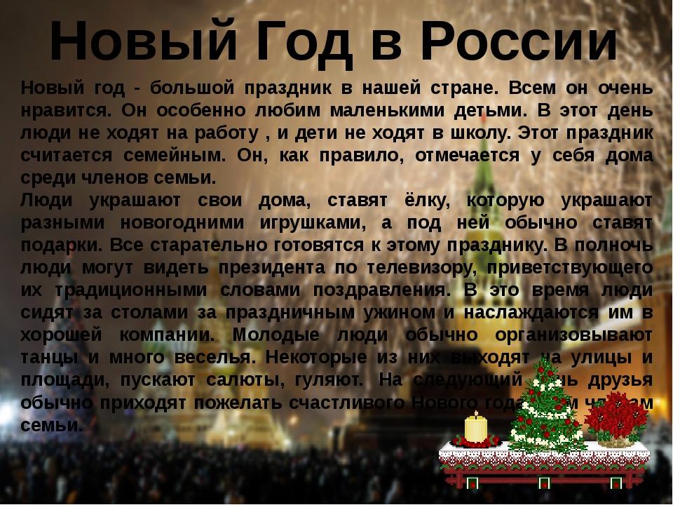 Дед Мороз – наш любимый славянский Бог и сказочный волшебник. От края и до кр...