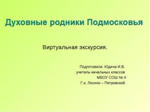 Виртуальная экскурсия. Подготовила: Юдина И.В. учитель начальных классов МБОУ