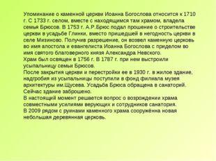 Упоминание о каменной церкви Иоанна Богослова относится к 1710 г. С 1733 г. с