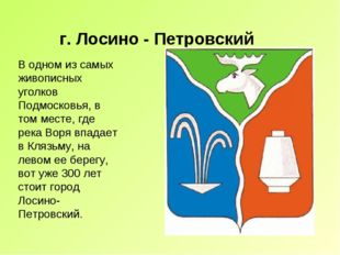 г. Лосино - Петровский В одном из самых живописных уголков Подмосковья, в том