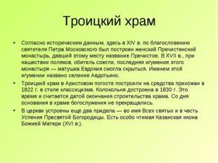 Троицкий храм Согласно историческим данным, здесь в XIV в. по благословению с