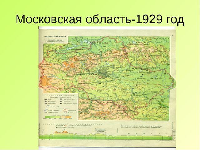 Московская область-1929 год