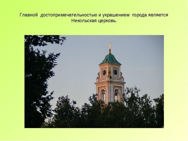 Главной достопримечательностью и украшением города является Никольская церковь.