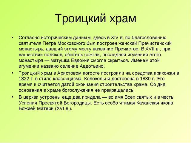 Троицкий храм Согласно историческим данным, здесь в XIV в. по благословению с...