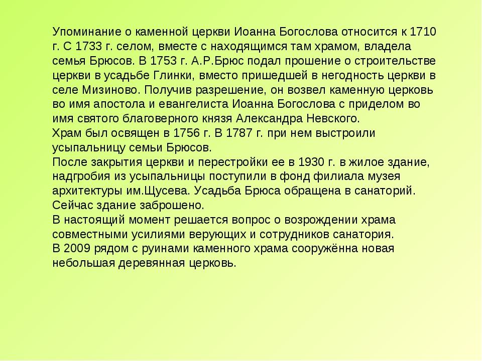 Упоминание о каменной церкви Иоанна Богослова относится к 1710 г. С 1733 г. с...