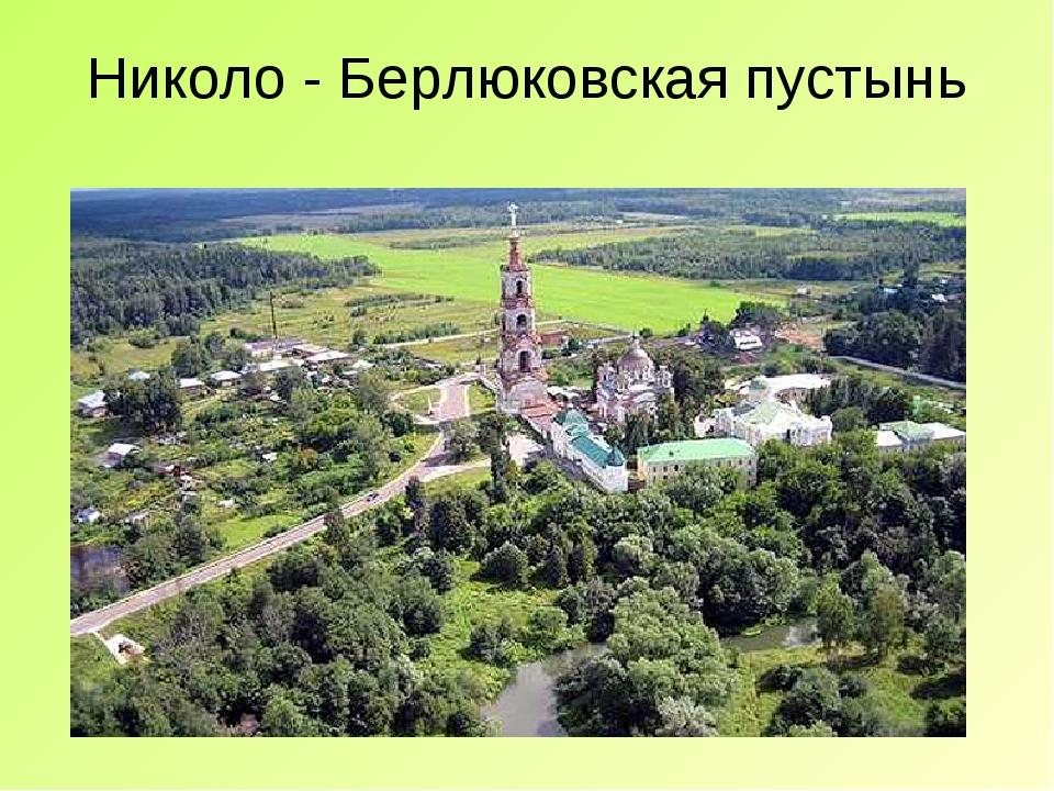 Николо - Берлюковская пустынь