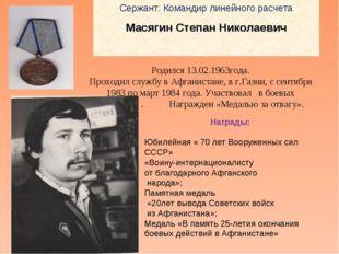 Сержант. Командир линейного расчета Масягин Степан Николаевич Родился 13.02.1