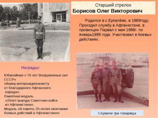 Старший стрелок Борисов Олег Викторович Родился в с.Ерпелёво, в 1969году. Про