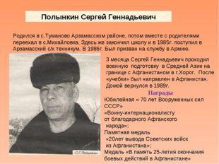 Полынкин Сергей Геннадьевич Родился в с.Туманово Арзамасском районе, потом вм
