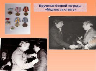 Вручение боевой награды «Медаль за отвагу»