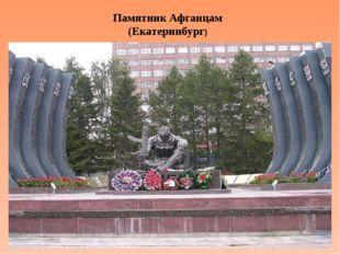 Памятник Афганцам (Екатеринбург)
