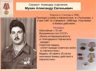 . Награды: Юбилейная « 70 лет Вооруженных сил СССР» «Воину-интернационалисту