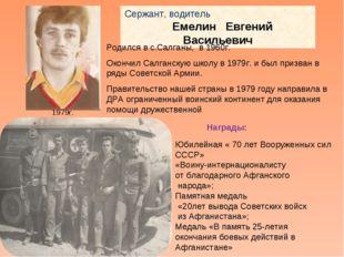 Сержант, водитель Емелин Евгений Васильевич Юбилейная « 70 лет Вооруженных си
