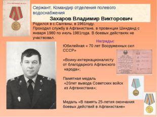 Сержант. Командир отделения полевого водоснабжения Захаров Владимир Викторови